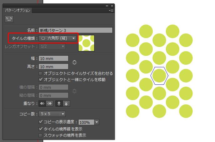 illustratorCS6パターン タイルの種類:六角形(縦)