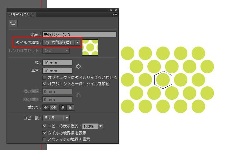 illustratorCS6パターン タイルの種類:六角形(横)