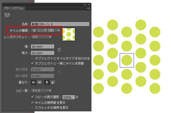 illustratorCS6パターン タイルの種類:レンガ(縦)