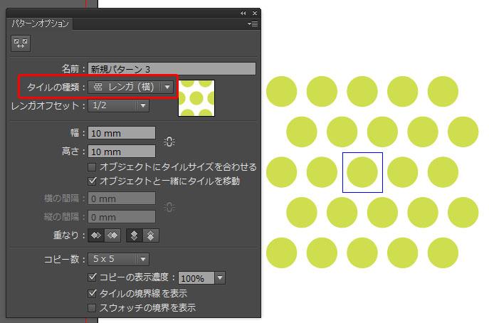 illustratorCS6パターン タイルの種類:レンガ(横)