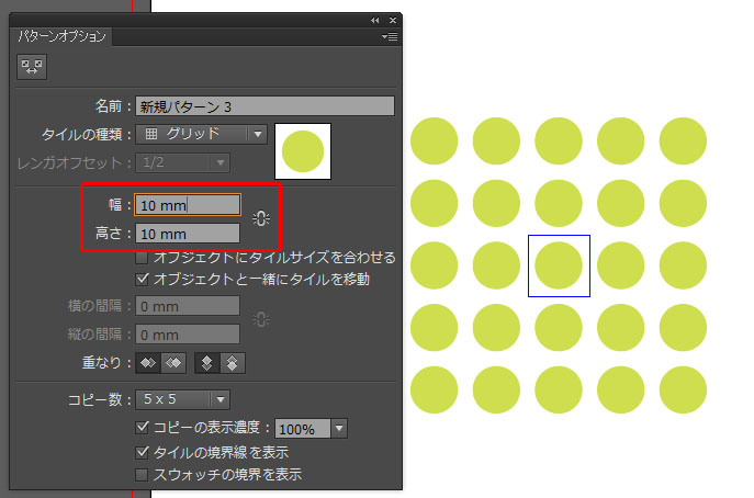 illustratorCS6パターン  幅と高さの指定
