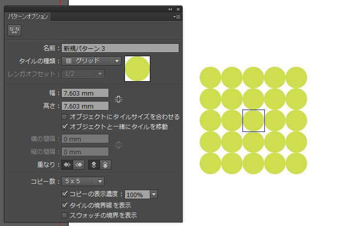 illustratorCS6パターン  パターン編集