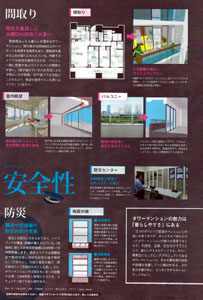 イラストのお仕事 SUUMO新築マンション首都圏版13/04/09号