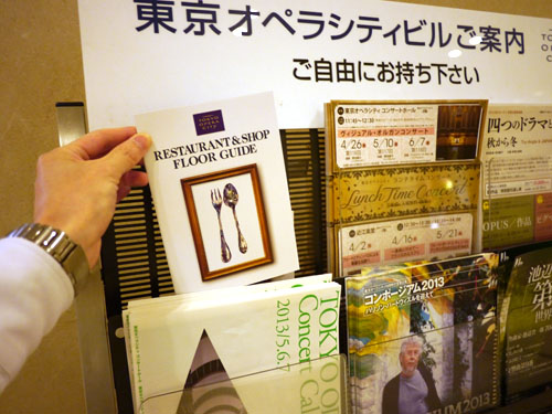 東京オペラシティフロアガイド表紙イラスト「スプーンとフォークの水彩画」