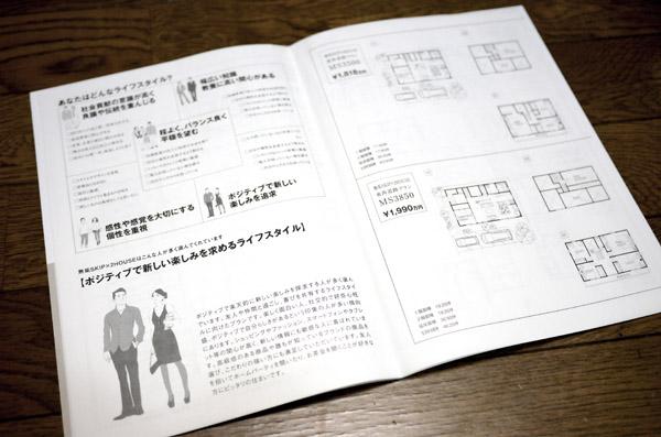 [無垢Style]コンセプトハウスパンフレットのイラスト